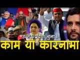 उत्तर प्रदेश विधानसभा चुनाव 2017   -  Uttar Pradesh Assembly Elections 2017