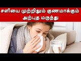Cold | சளியினால் ஏற்படும் தொல்லை | Trouble with cold | Cold relief Medicine