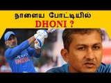 MSDhoni to return from injury in 5th ODI? - Sanjay Bangar   India vs New Zealand  