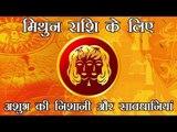 मिथुन राशि के लिए अशुभ की निशानी और सावधानियां   Mithun rashi today