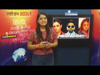 AyushmannKhurana delivers two hits in one month Andhadhun and Badhaaiho