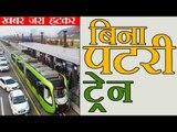 New 'trackless train' which runs on virtual rail lines   चलेगी बिना पटरी की ट्रेन