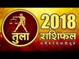 साल 2018 क्या लाया है तुला राशि के लिए I Libra Rashi Bhavishyafal 2018 I Libra Horoscope