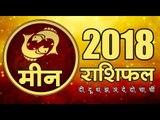 साल 2018 क्या लाया है मीन राशि के लिए  2018 Pisces Horoscope I  Astrology