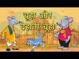 चूहा और देहाती चूहा : Town mouse and country mouse || Kids story in hindi || Moral story for kids