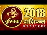 साल 2018 क्या लाया है वृश्चिक राशि के लिए I Scorpio Astrology 2018 I Horoscope