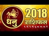 साल 2018 क्या लाया है धनु राशि के लिए I Sagittarius Astrology 2018 I Horoscope