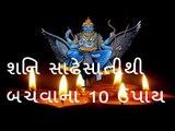 Sade Sati- શનિની સાડાસાતીથી બચવાના 10 ઉપાય Shani Sade sati, upay gujarati