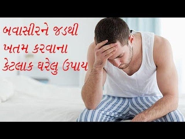 દાદીમાનું વૈદુ - બવાસીરને જડથી ખતમ કરો - Home Remedies For Piles