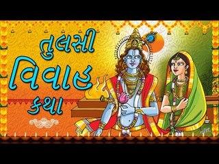 તુલસી વિવાહ કથા  - Tulsi Vivah Katha