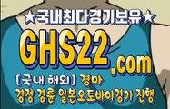 실경마 GHS22 , C오M 온라인경마