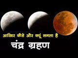 Lunar Eclipse Chandra Grahan July 2019 : आखिर कैसे और क्यूं लगता है चंद्र ग्रहण | Lunar Eclipse 2019