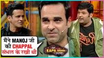 Pankaj Tripathi Gets EMOTIONAL, Sharing His Love For Manoj Bajpai | The Kapil Sharma Show