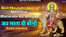 Navratri Special – Non Stop Mata Rani Ke Bhajan || जय मातादी बोलो - Jai Mata Di Bolo || FULL Audio – Mp3 || Devi Geet || Superhit Hindi Bhajan || Devotional Songs || 2019 -2020
