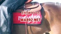 온라인경마사이트 MA892.NET 사설경마정보 서울경마예상 경마예상사이트 온라인경마사이트
