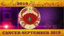 Cancer September 2019 Monthly Horoscope Predictions..urdu hindi by m s bakar