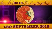 Leo September 2019 Monthly Horoscope Predictions ..urdu hindi by m s bakar