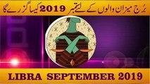 Libra September 2019 Monthly Horoscope Predictions..urdu hindi by m s bakar