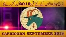 Capricorn September 2019 Monthly Horoscope Predictions .urdu hindi by m s bakar