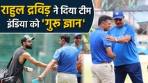 IND vs SA: Rahul Dravid joins Team India in practice session ahead of 3rd T20I | वनइंडिया हिंदी