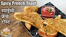 स्पाइसी फ्रेंच टोस्ट - Spicy French Toast| Quick And Easy French Toast Recipe | Tiffin Recipe -Deepu