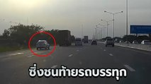 เปิดคลิปอุบัติเหตุ เก๋งซิ่งขับส่ายคล้ายหลับใน ก่อนพุ่งชนรถบรรทุกอย่างแรง