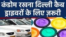 कैब ड्राइवर कंडोम रखकर क्यों चल रहे हैं ? | Cab Drivers put C**doms in First Aid Box | Boldsky