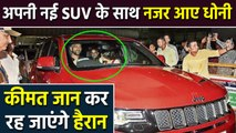 MS Dhoni spotted driving his Jeep Grand Cherokee SRT for the first time | वनइंडिया हिंदी