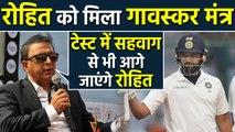 IND vs SA : Sunil Gavaskar makes big statement on Rohit Sharma ahead of Test series|वनइंडिया हिंदी
