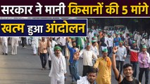 Farmers Protest Over, Modi Government ने मानी किसानों की 5 demands | वनइंडिया हिंदी
