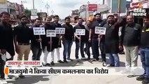 मुख्यमंत्री कमलनाथ का भाजयुमो ने किया विरोध; कहा- सरकार ने युवाओं को धोखा दिया