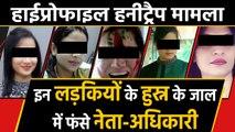 Honey Trap Case में फंस सकते हैं कई दिग्गज नेता,  Aarti Dayal के घर छापेमारी |  वनइंडिया हिंदी