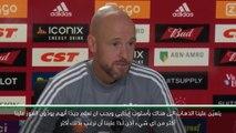 كرة قدم: الدوري الهولندي – تين هاغ يشيد بالمنافسة بين بي أس في وأياكس