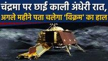 Chandrayaan 2:Moon पर छाई Dark black night,अब next month पता चलेगा vikram का हाल | वनइंडिया हिंदी
