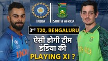 India vs South Africa : Predicted Playing XI for 3rd T20 Match in Bengaluru| वनइंडिया हिंदी