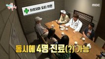 [HOT] dine with young friends, 전지적 참견 시점 20190921