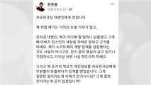 """문준용 """"아버지 찬스 없이 산다""""...한국당 특혜 의혹 반박 / YTN"""