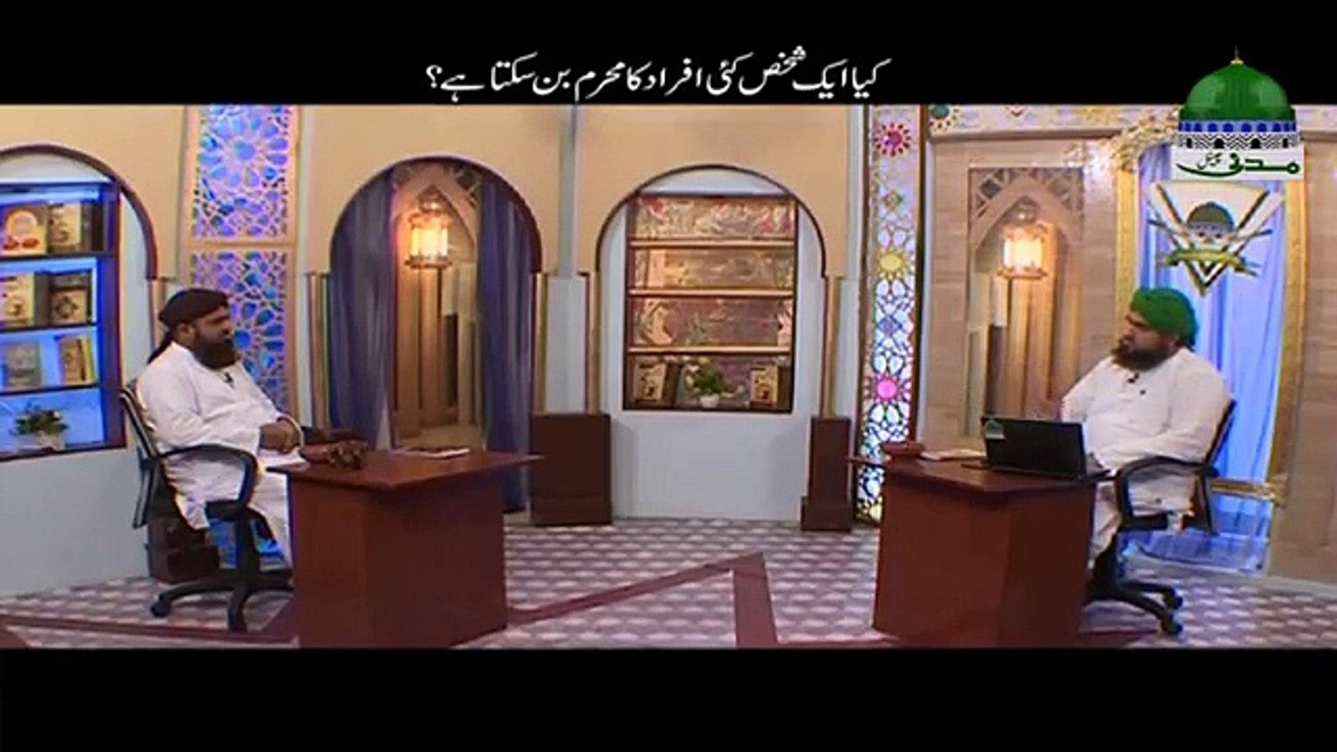 Kya Aik Shakhs Kai Afrad Ka Mehram Ban Sakta Hai  Short Video Clip_Mufti Sajjad Attari