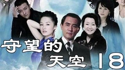 【超清】《守望的天空》第18集 李沁/林申/赵文瑄/萨日娜/王琳/张欢/阚清子