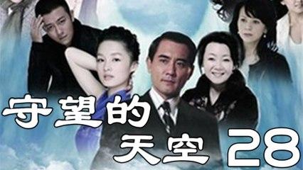 【超清】《守望的天空》第28集 李沁/林申/赵文瑄/萨日娜/王琳/张欢/阚清子