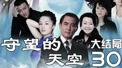 【超清】《守望的天空》第30集 李沁/林申/赵文瑄/萨日娜/王琳/张欢/阚清子