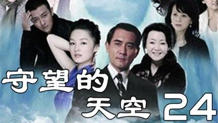 【超清】《守望的天空》第24集 李沁/林申/赵文瑄/萨日娜/王琳/张欢/阚清子