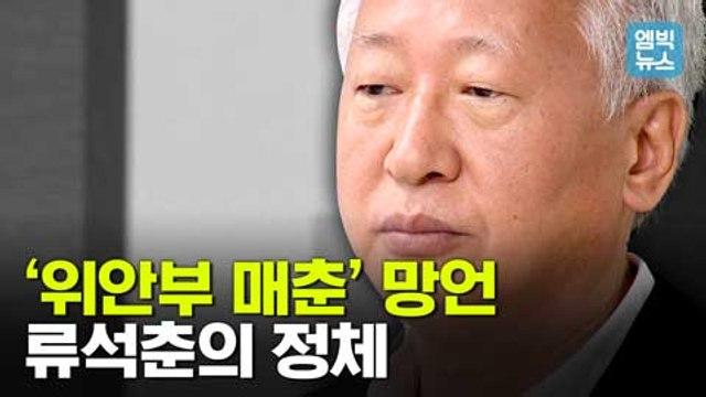 [엠빅뉴스] '위안부 매춘' 망언 류석춘의 정체