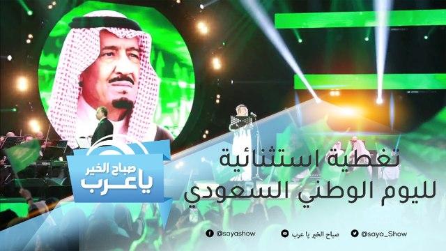 تغطية استثنائية لليوم الوطني السعودي الـ89 على MBC
