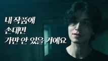 ♨잔혹♨ 이동욱, ′변득수′ 박종환 무참히 살해