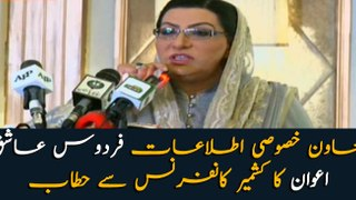 Special Assistant to PM for Information Firdous Ashiq Awan addresses Kashmir Conference