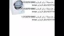 عملاق صيانة   كريازي  السويس  01220261030  اتصل بنا  0235699066  ديب فريزر كريازي