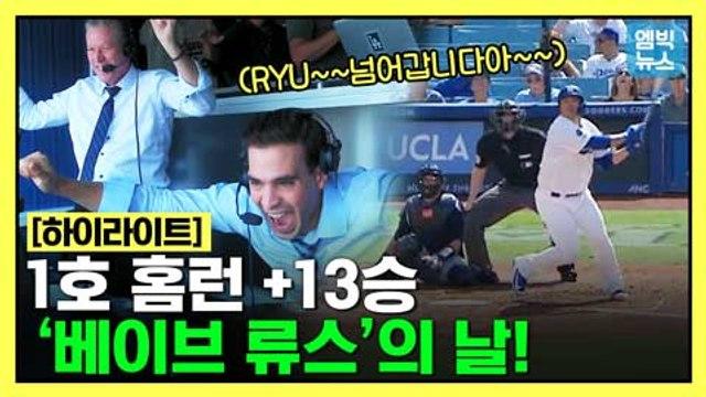 [엠빅뉴스] 류현진, 데뷔 첫 홈런.. 7이닝 8K 잡고 13승 + ERA 1위 (2.41) 지켰다