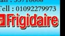 اصلاح منتجات فريجيدير بنها 01093055835 | 01060037840 صيانة ثلاجات  فريجيدير