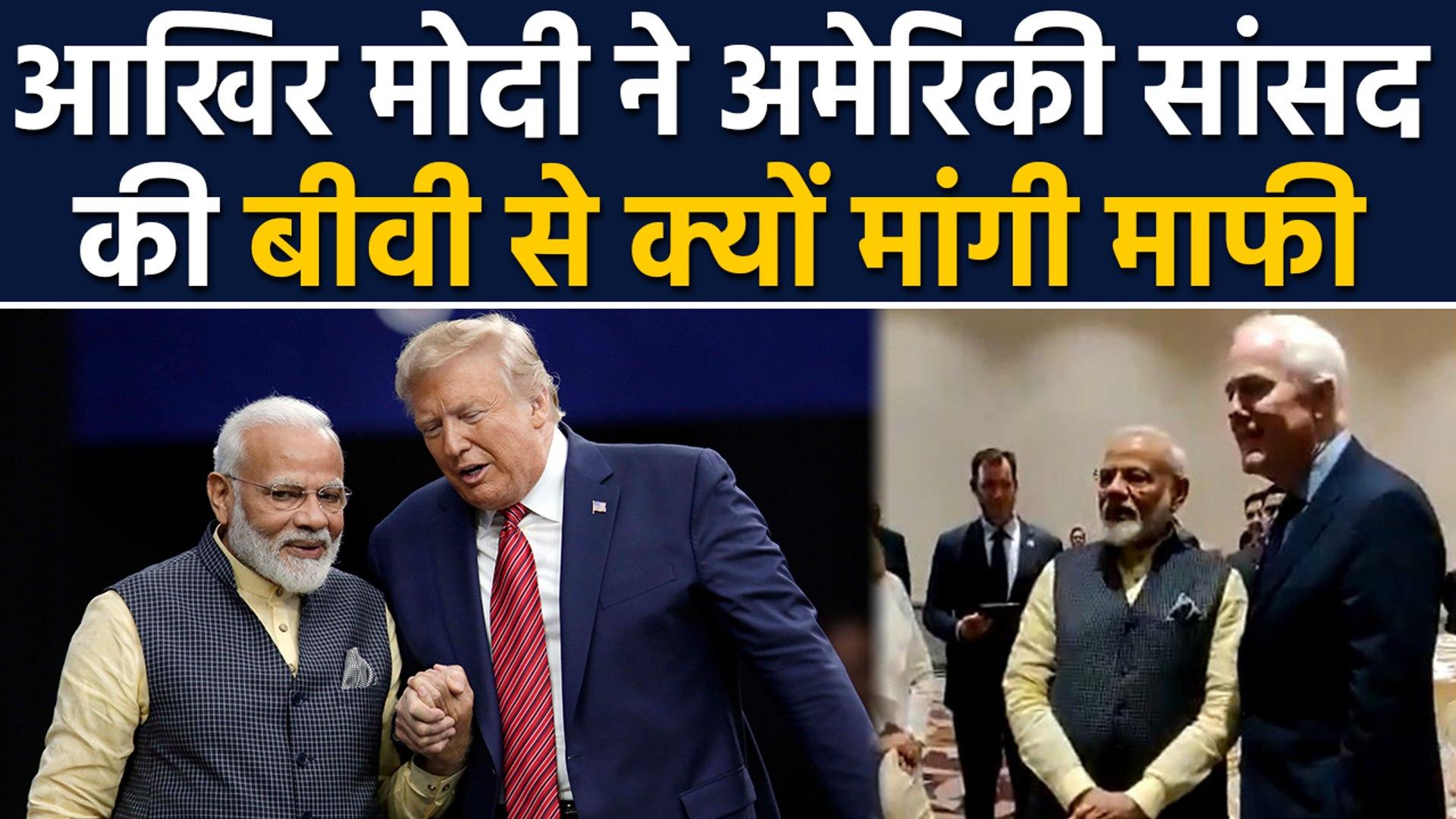 PM Modi ने Howdy Modi Event के दौरान American MP की Wife से मांगी माफी । वनइंडिया हिंदी